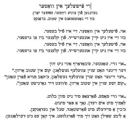 AHEYM LINKS: Yiddish Ethnography, Dialectology, Folklore
