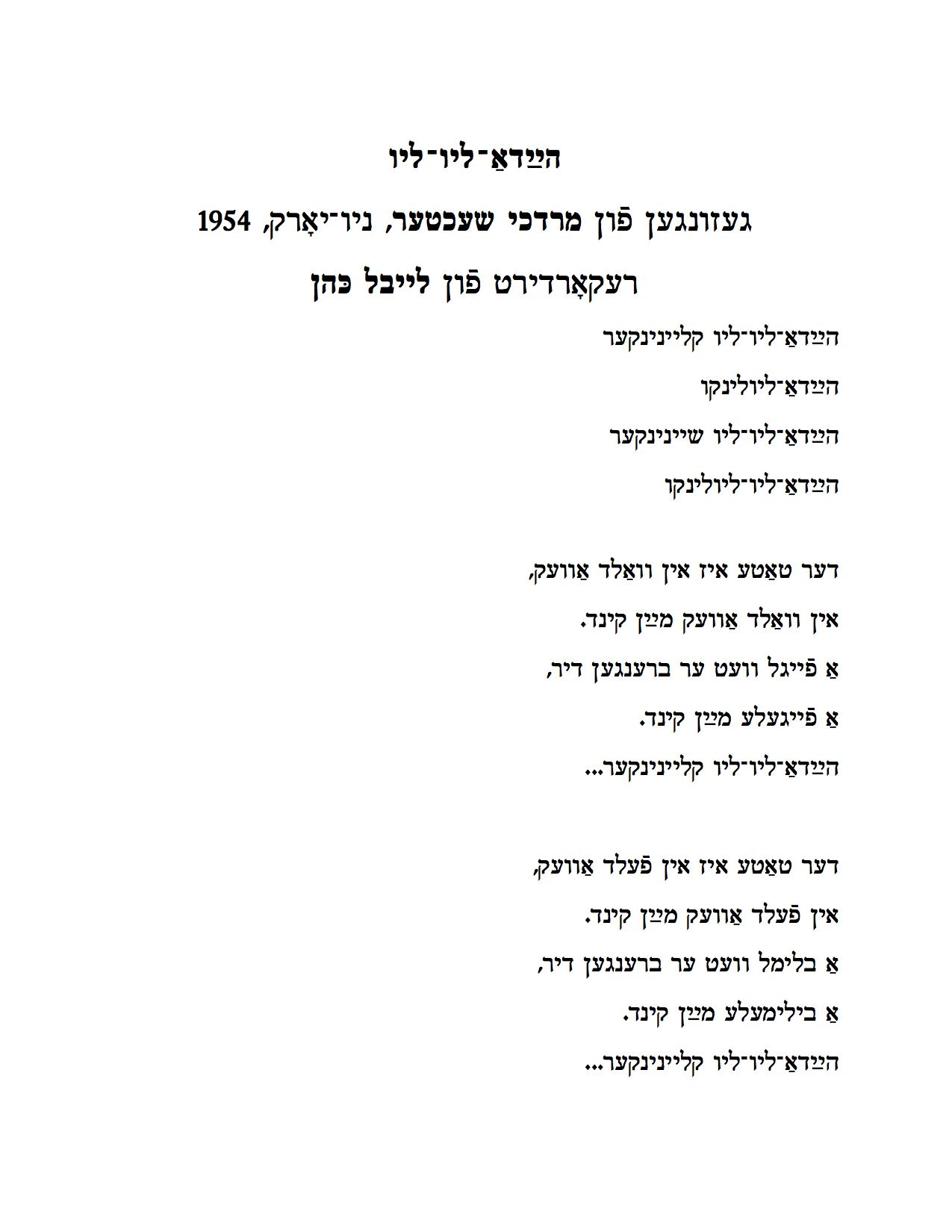 Haida Liu Liu Yiddish