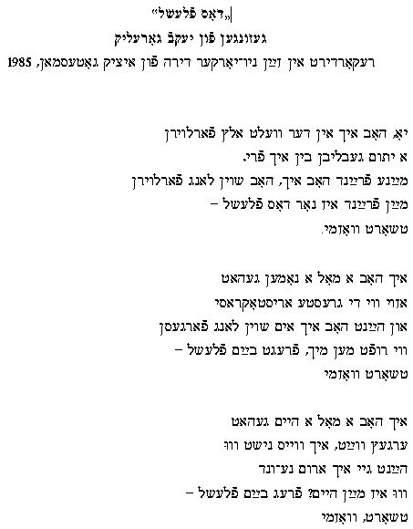 dos fleshele yiddish 1