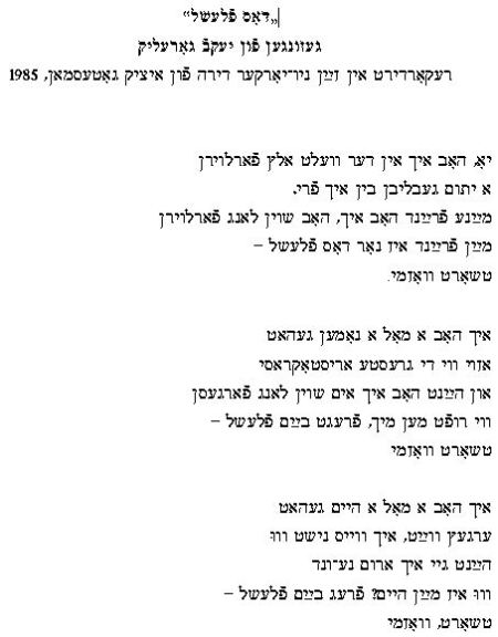 dos fleshele yiddish 1