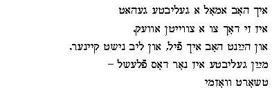 dos fleshele yiddish 2