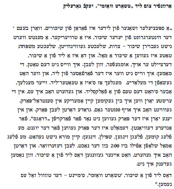 Dos Fleshl introduction Yiddish