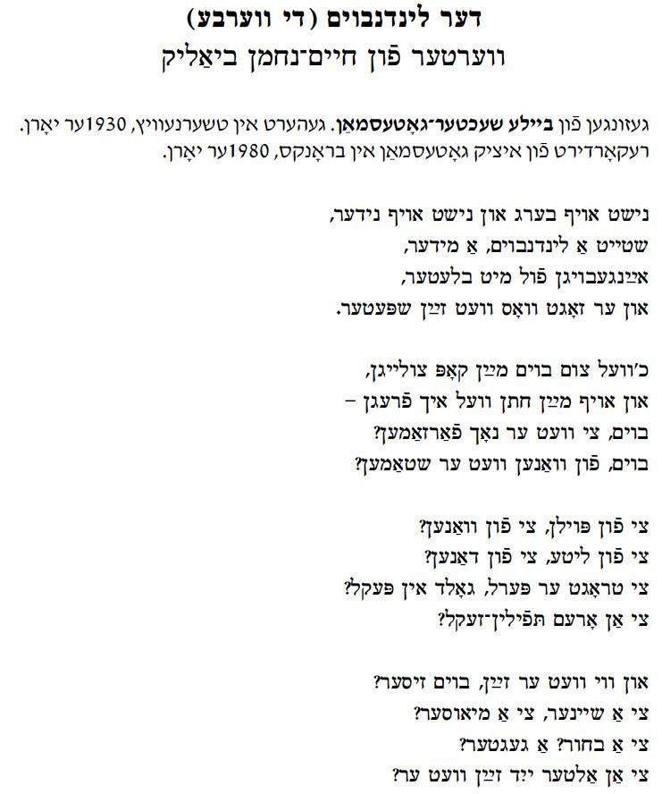 Lyric jewish song lyrics : divorce | Yiddish Song of the Week