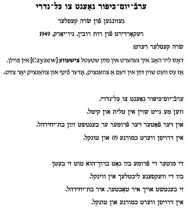 yomkippur1words