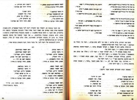 Kibbutz2