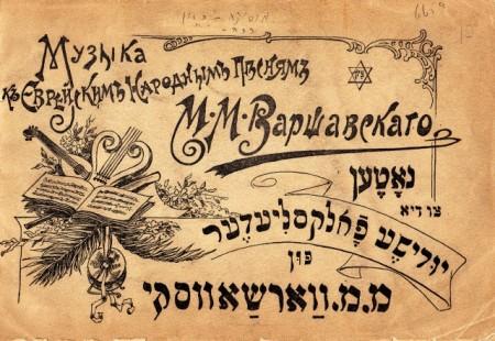 warshavkiBook