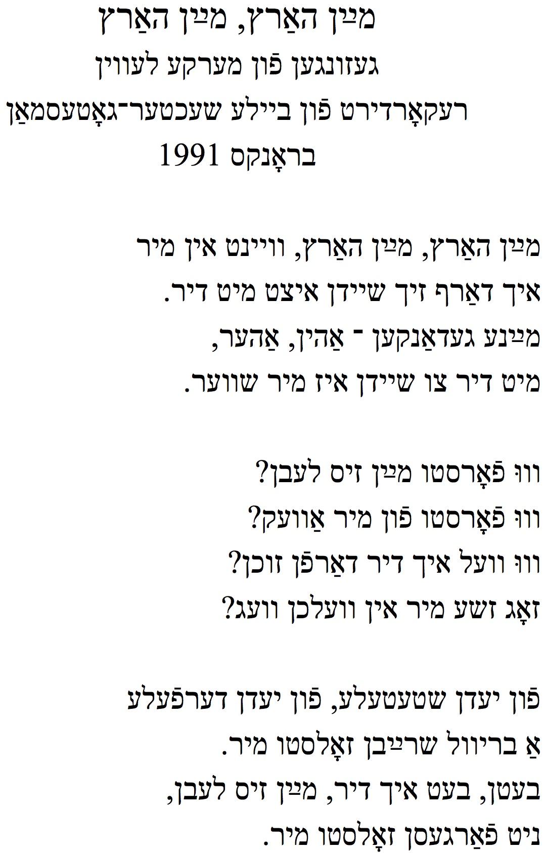 mayn harts yiddish
