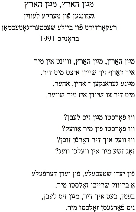 mayn harts yiddish