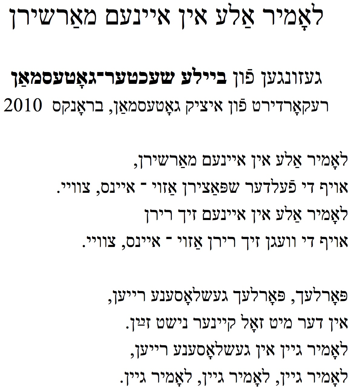 Lomir Yiddish
