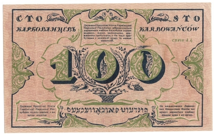 100karbovantsevunr_r